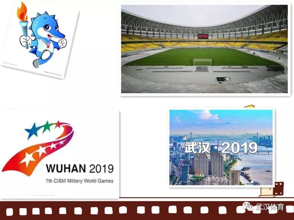 武汉全年体育赛事预告