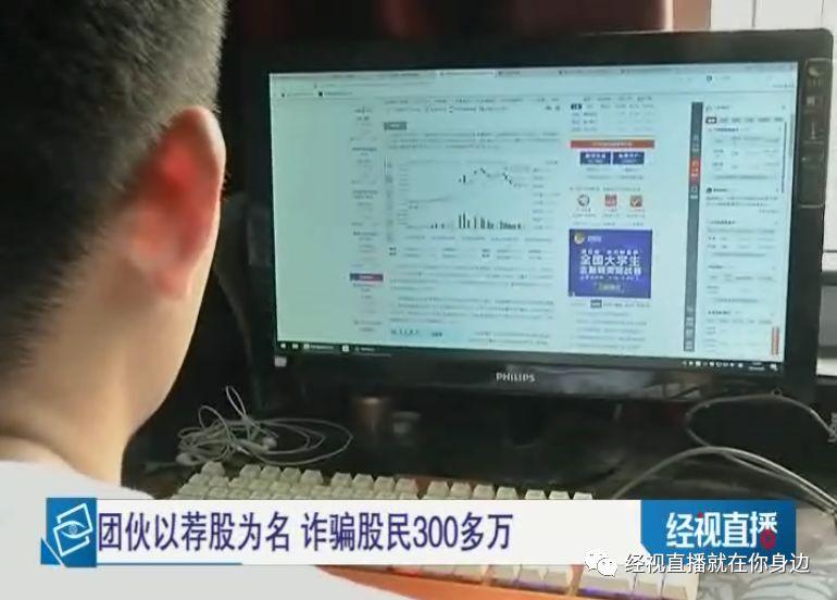 收视率怎么赚钱以为自己炒股赚钱,哪知软件是假的!武汉有个高学历诈骗团伙,半年不到诈骗300万!