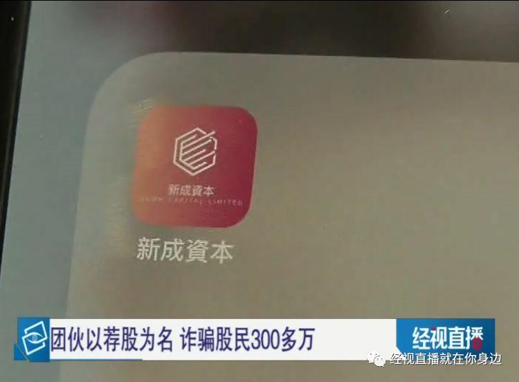 宏源期货etf期权开户以为自己炒股赚钱,哪知软件是假的!武汉有个高学历诈骗团伙,半年不到诈骗300万!