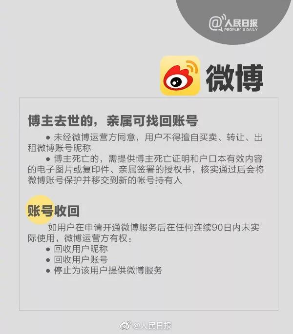 资讯 | 手机号、微信、QQ等账号可继承吗?来了解下