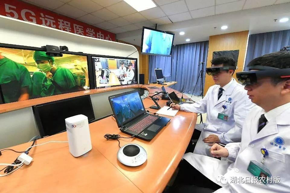 全国首例5G+MR+云平台远程会诊手
