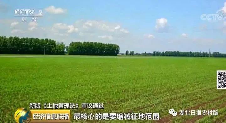 热点 | 农民有福了!国家修改土地管理法!农村土地可入市!还有这些变化
