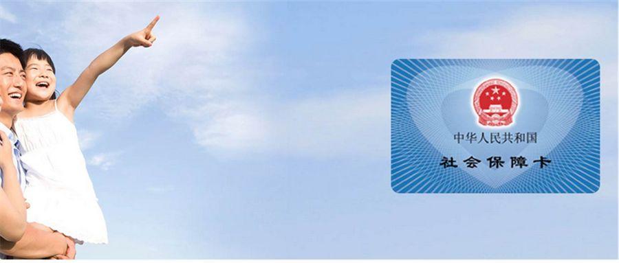 【资讯】好消息!你关注的国家社会保险公共服务平台上线啦!