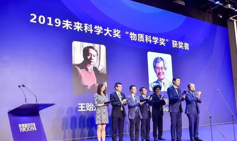 2019未来科学大奖揭晓 !王小云成为首位女性得主